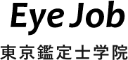 EyeJob 東京鑑定士学院